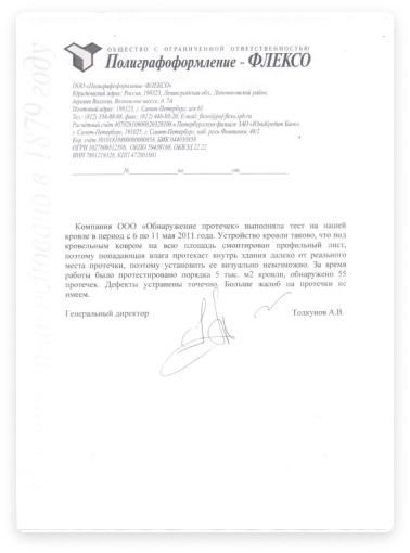 Полеграфоформление - ФЛЕКСО