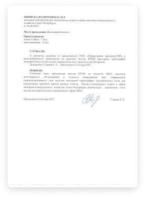 НТС Санкт-Петербург