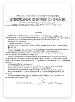 ЖКС 2 Приморского района Санкт-Петербурга