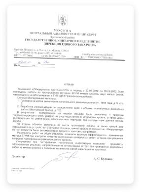 ГУП ДЕЗ Пресненского района Москвы